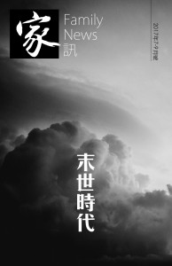 2017_07_09_cover
